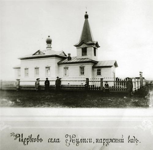 Пророко-Ильинская церковь села Кулига в начале 20 века