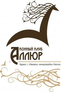 Аллюр логотип