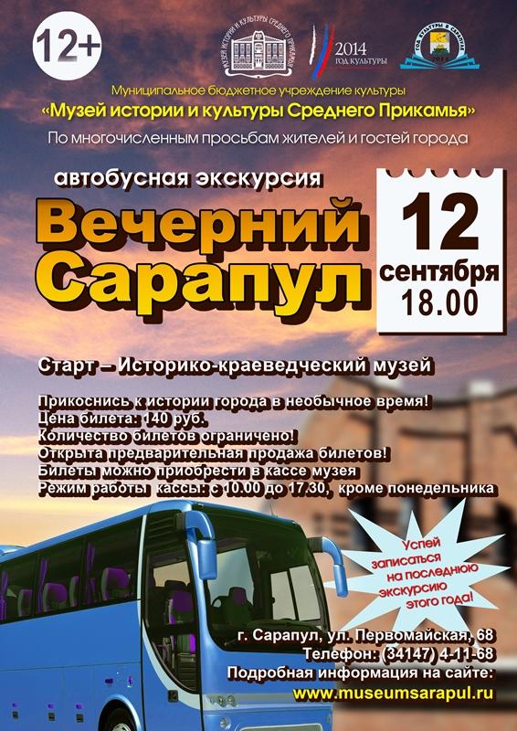Автобусная экскурсия - копия