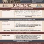 Что интересного будет в  Музее истории и культуры Среднего Прикамья в сентябре.