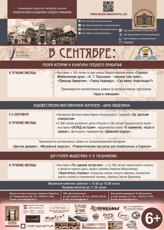 Что интересного будет в  Музее истории и культуры Среднего Прикамья в сентябре