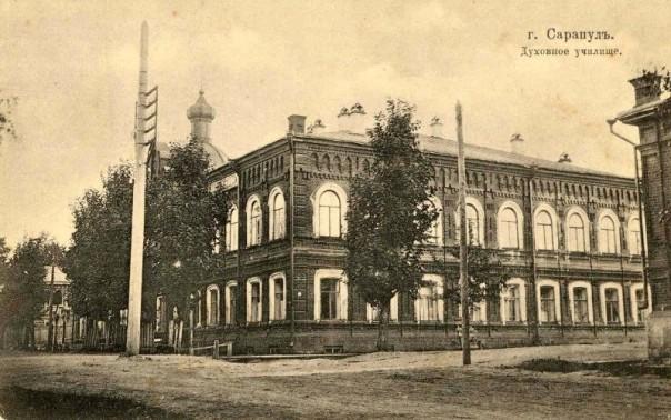 Сарапул духовное училище
