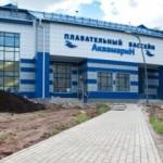 Аквамарин бассейн Ижевск