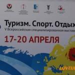 Выставка «Туризм. Спорт. Отдых.» в Ижевске