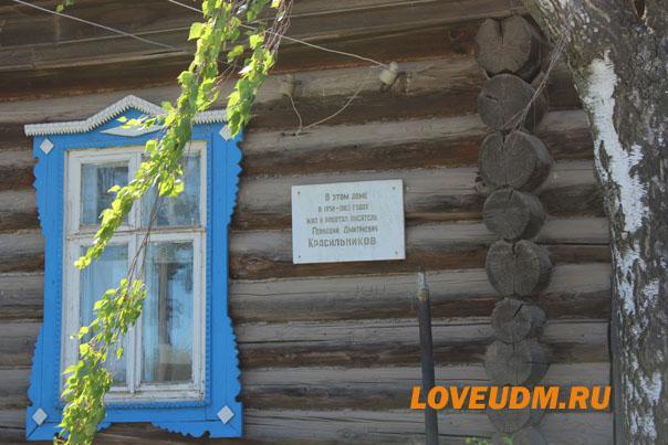 дом красильникова