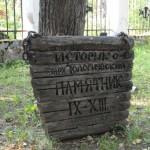 Археологический памятник  Иднакар
