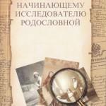 Архив Ижевска — Как составить родословное древо