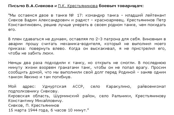 письмо Сивкова и Крестьянинова товарищам