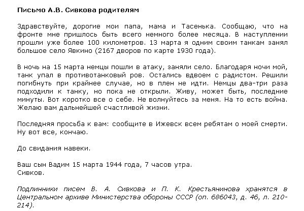 письмо Вадима Сивкова родителям