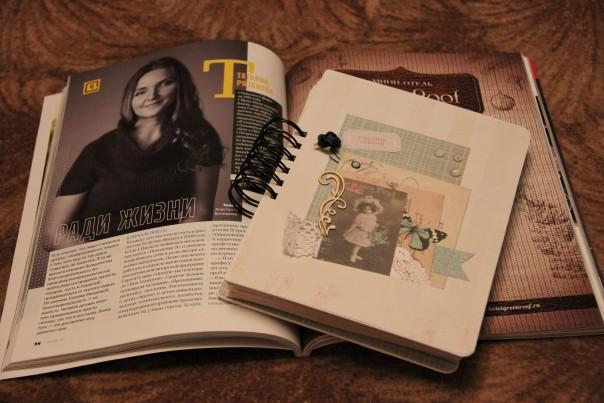 таня журнал