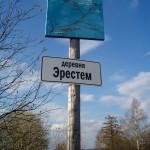 Эрестем — географический центр Удмуртии