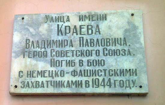 улица Краева