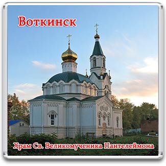 воткинск Пантелимоновский храм