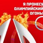 Не передать словами!  Участники эстафеты огня в Ижевске поделились впечатлениями