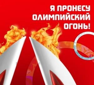 я пронесу Олимпийский огонь
